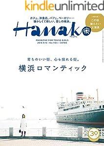 Hanako(ハナコ) 2018年 9月13日号 No.1163 [育ちのいい街、心も揺れる街。横浜ロマンティック] [雑誌]