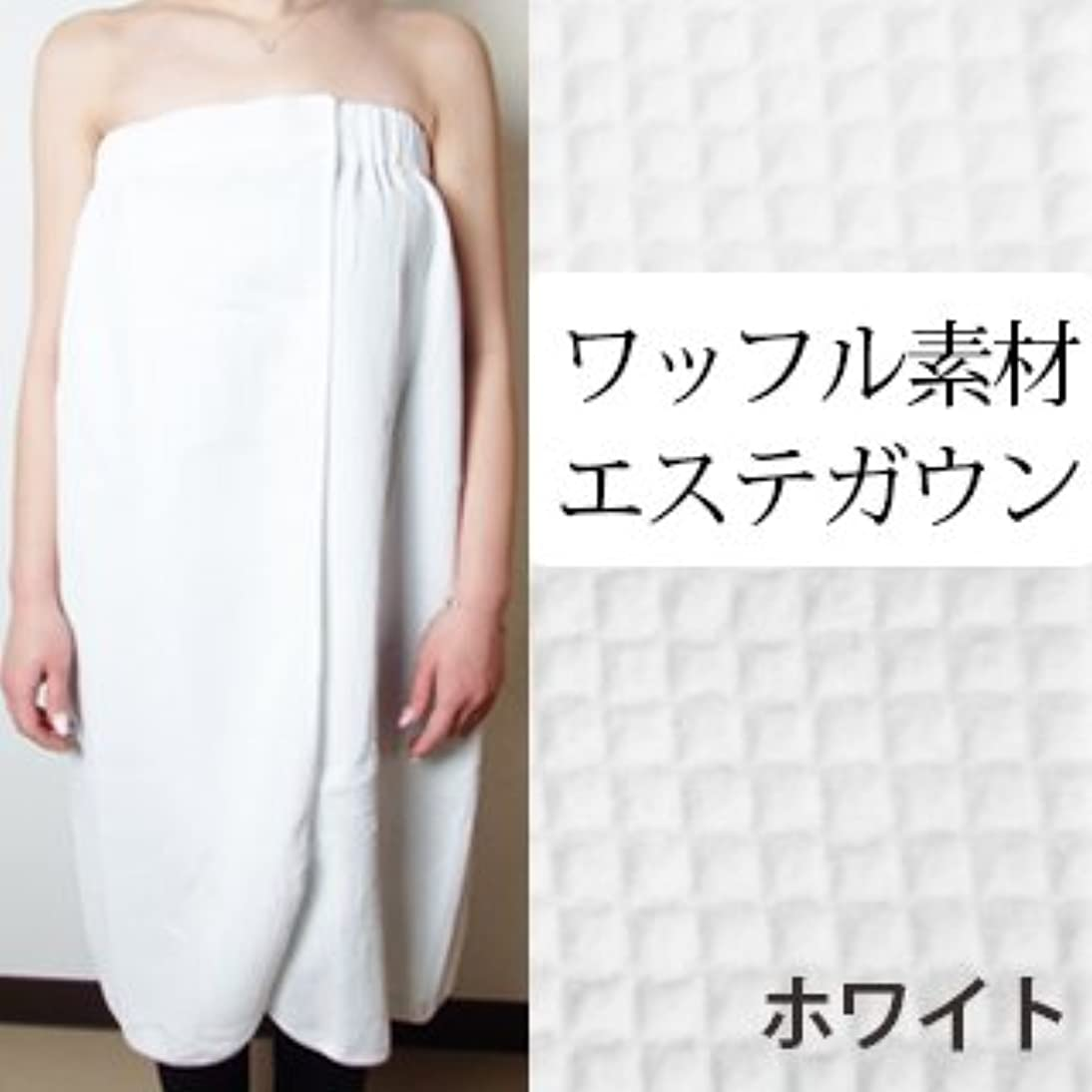 部分的にブレス一部ワッフル素材 エステガウン ラップガウン