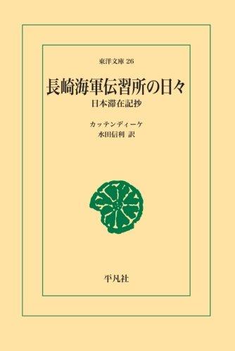 長崎海軍伝習所の日々 (東洋文庫)