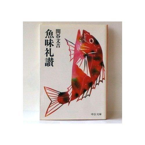 魚味礼讃 (中公文庫)の詳細を見る