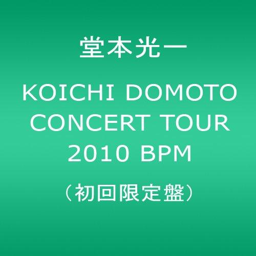 KOICHI DOMOTO CONCERT TOUR 2010 BPM(初回限定盤) [DVD]