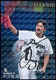 カルビー 2016プロ野球チップス第1弾 レジェンド引退選手カード金箔サインパラレル L-10 小笠原道大(中日)