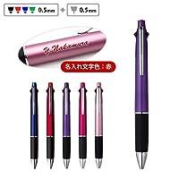 名入れ ボールペン ジェットストリーム 多機能ペン 4&1 0.5mm 三菱鉛筆/名入れ文字色:赤/UV 太筆記体/M便 (パープル)