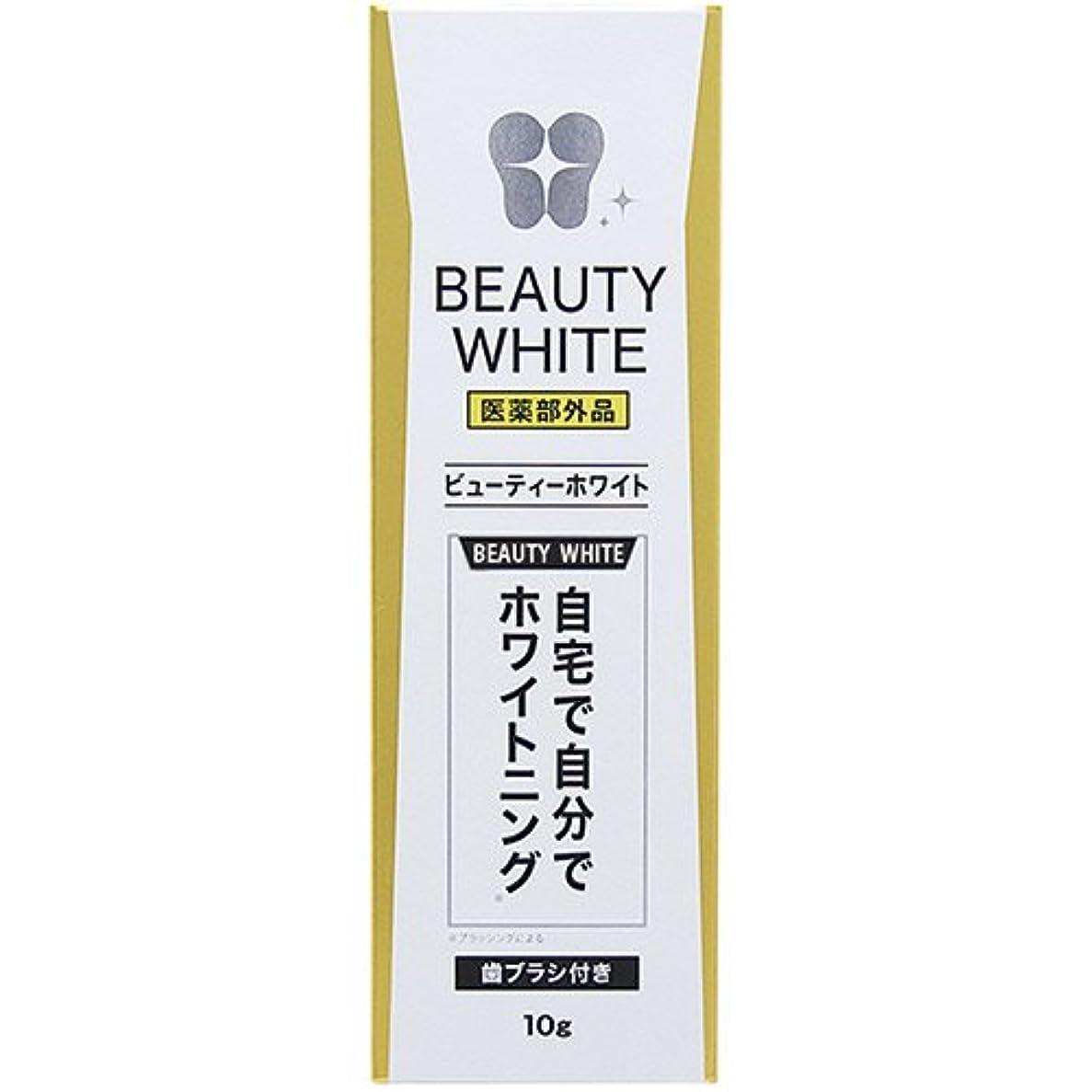 褒賞ブルコモランマ薬用ビューティーホワイト 10g