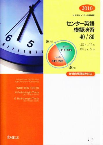 大学入試センター試験対応 センター英語模擬演習 40/80 2010 新傾向問題完全対応