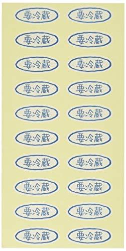 ヘッズ 要冷蔵シール-ミニオーバル YR-4S 1セット 9000枚:300枚×30パック