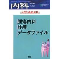 内科 2007年 12月号 [雑誌]
