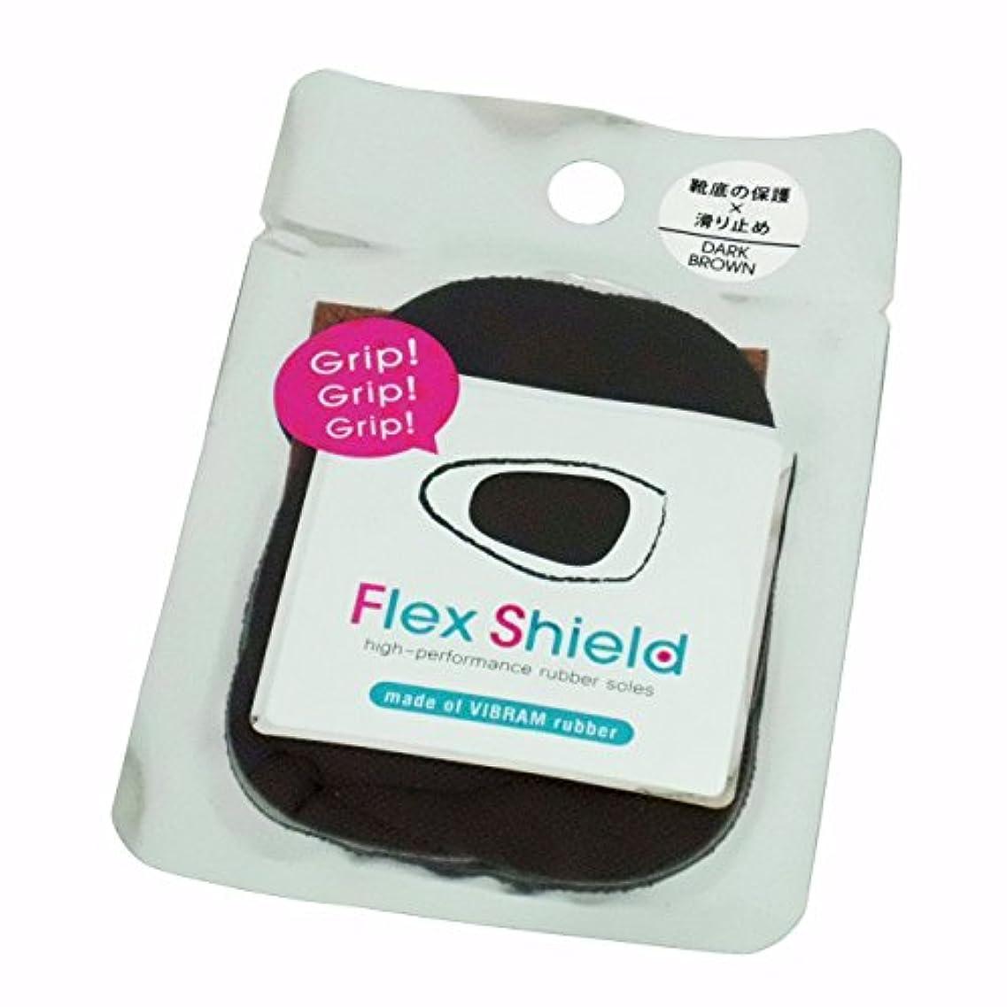 奨学金ブランデー石化するフレックスシールド (flex shield) ダークブラウン