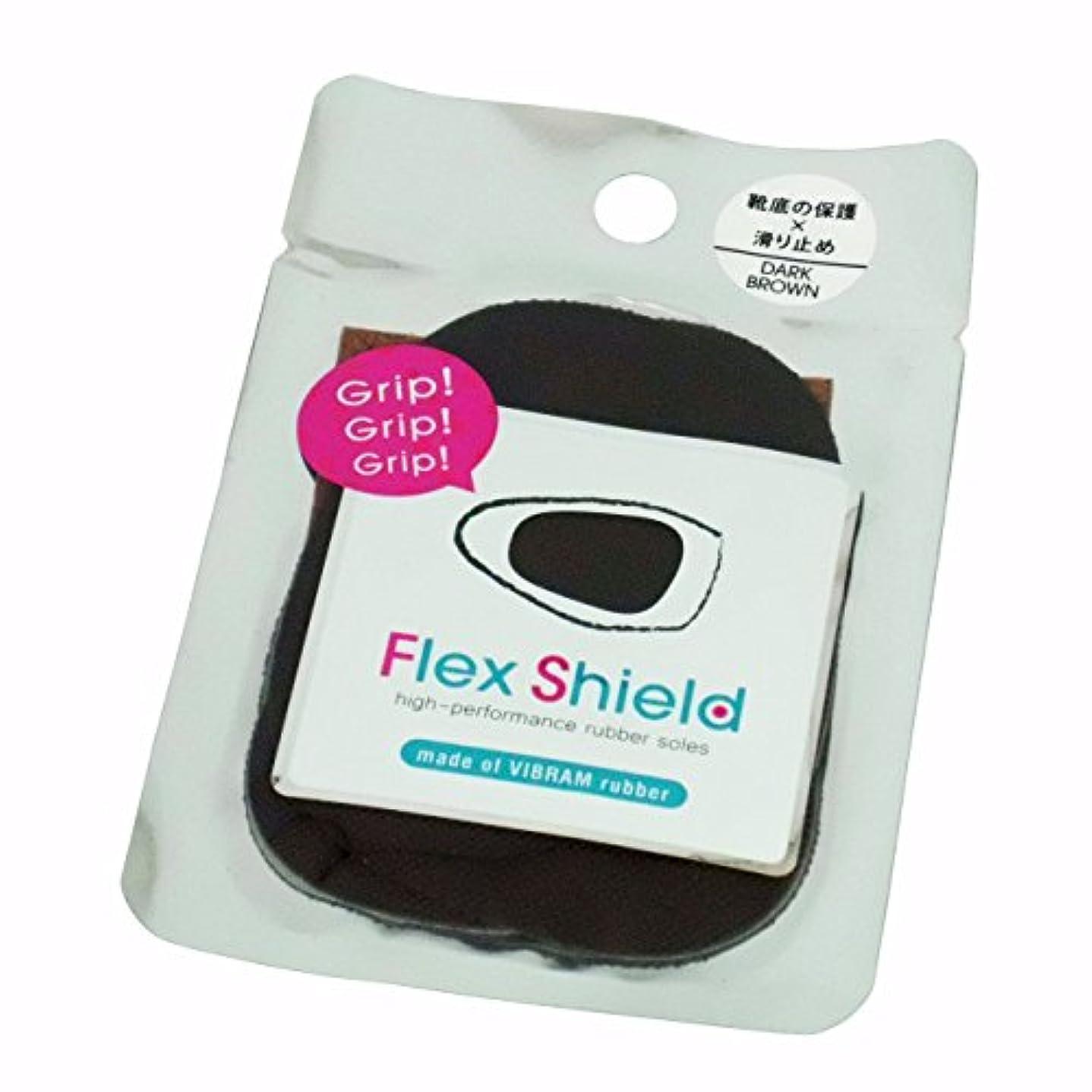 フレックスシールド (flex shield) ダークブラウン