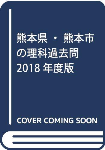 熊本県・熊本市の理科過去問 2018年度版 (教員採用試験「過去問」シリーズ)