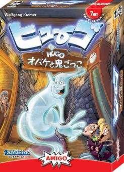 Hugo/ヒューゴ オバケと鬼ごっこ