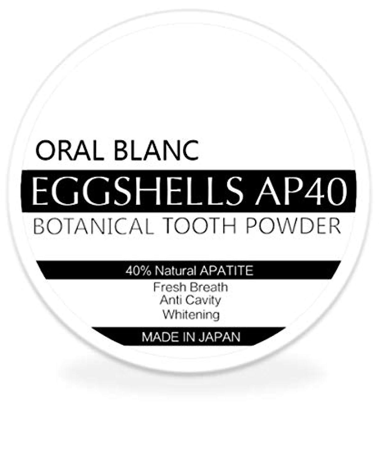 議題スリッパ鰐Oralblanc ホワイトニングパウダー 歯磨き粉 粉歯磨き 卵殻バイオアパタイト 40%配合
