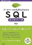 [データベースの気持ちがわかる]SQLはじめの一歩 WEB+DB PRESS plus