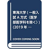 東海大学(一般入試A方式〈医学部医学科を除く〉) (2019年版大学入試シリーズ)