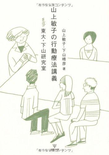 山上敏子の行動療法講義with東大・下山研究室の詳細を見る