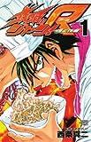 鉄鍋のジャン!R 頂上作戦 (1) (少年チャンピオンコミックス)