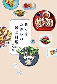 日々をたのしむ器と料理 (扶桑社BOOKS)