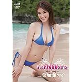 ミスFLASH2012 葉加瀬マイ [DVD]