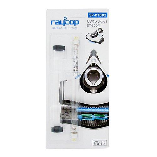 レイコップ raycop RT-300用UVランプ、ランプ保...