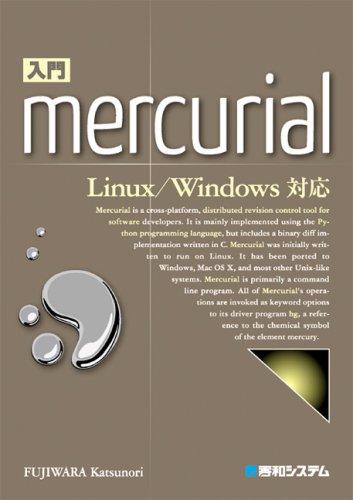 入門Mercurial Linux/Windows対応の詳細を見る