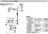 三栄水栓[SANEI] 部材【MU87-180】ホースガイド