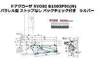ドアクローザ 1000シリーズ エアタイトドア用パラレル型(ストップなし/バックチェック付/開き角度制限付き)B1003P90(N)色:シルバー