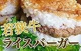 JA福井県経済連 福井県産若狭牛使用 ライスバーガー 6個入