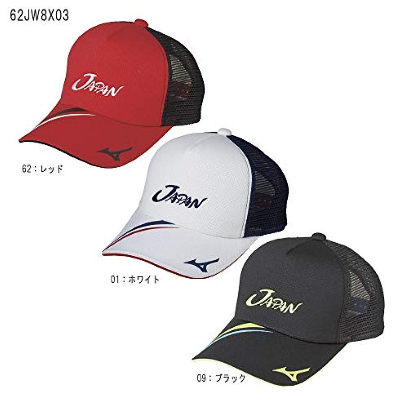 つぶやき正規化バターミズノ 2018年ソフトテニス日本代表応援キャップ/帽子 MIZUNO 62JW8X03 限定生産品 2018年モデル