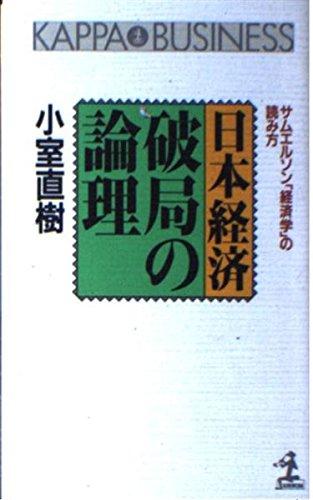 日本経済破局の論理—サムエルソン「経済学」の読み方 (カッパ・ビジネス)