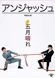 アンジャッシュ単独公演「五月晴れ」