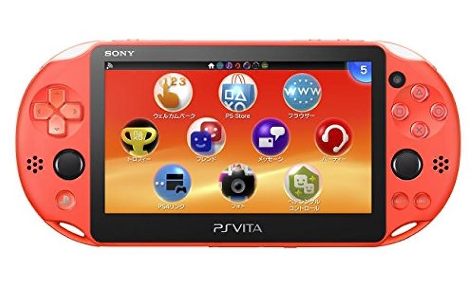 マットレス倫理勇気のあるPlayStation Vita Wi-Fiモデル ネオン?オレンジ(PCH-2000ZA24)