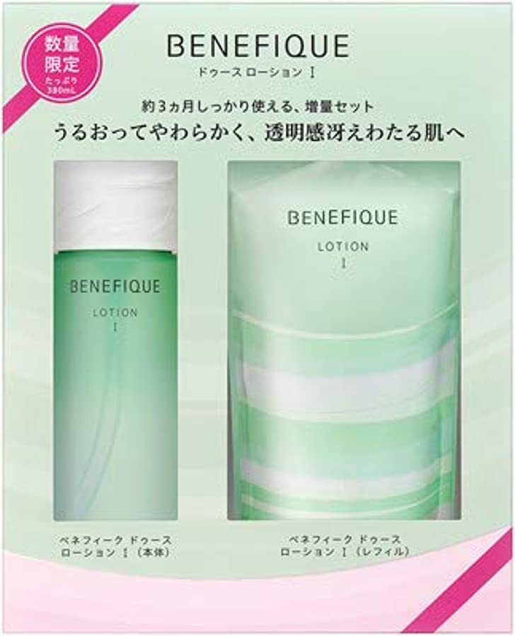 ベネフィーク ドゥース ローション Ⅰ 増量セット(化粧水)
