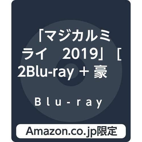 【Amazon.co.jp限定】「マジカルミライ 2019」 [2Blu-ray + 豪華ブック] (初回限定盤) (Amazon.co.jp限定予約購入特典 : マジカルミライライブフォトカレンダー 付)