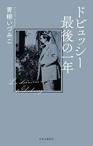 ドビュッシー最後の一年 (単行本)