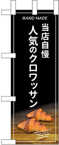 のぼり旗 ミニのぼり No.24436 人気のクロワッサン【受注生産★4】
