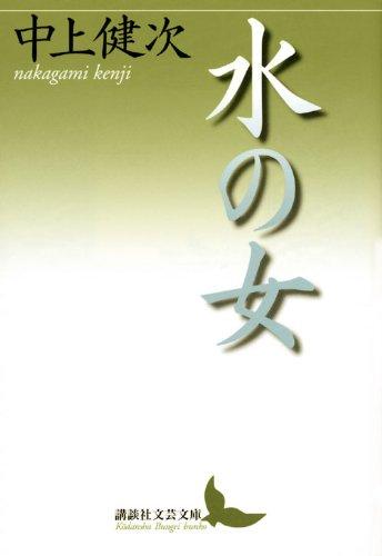 水の女 (講談社文芸文庫)