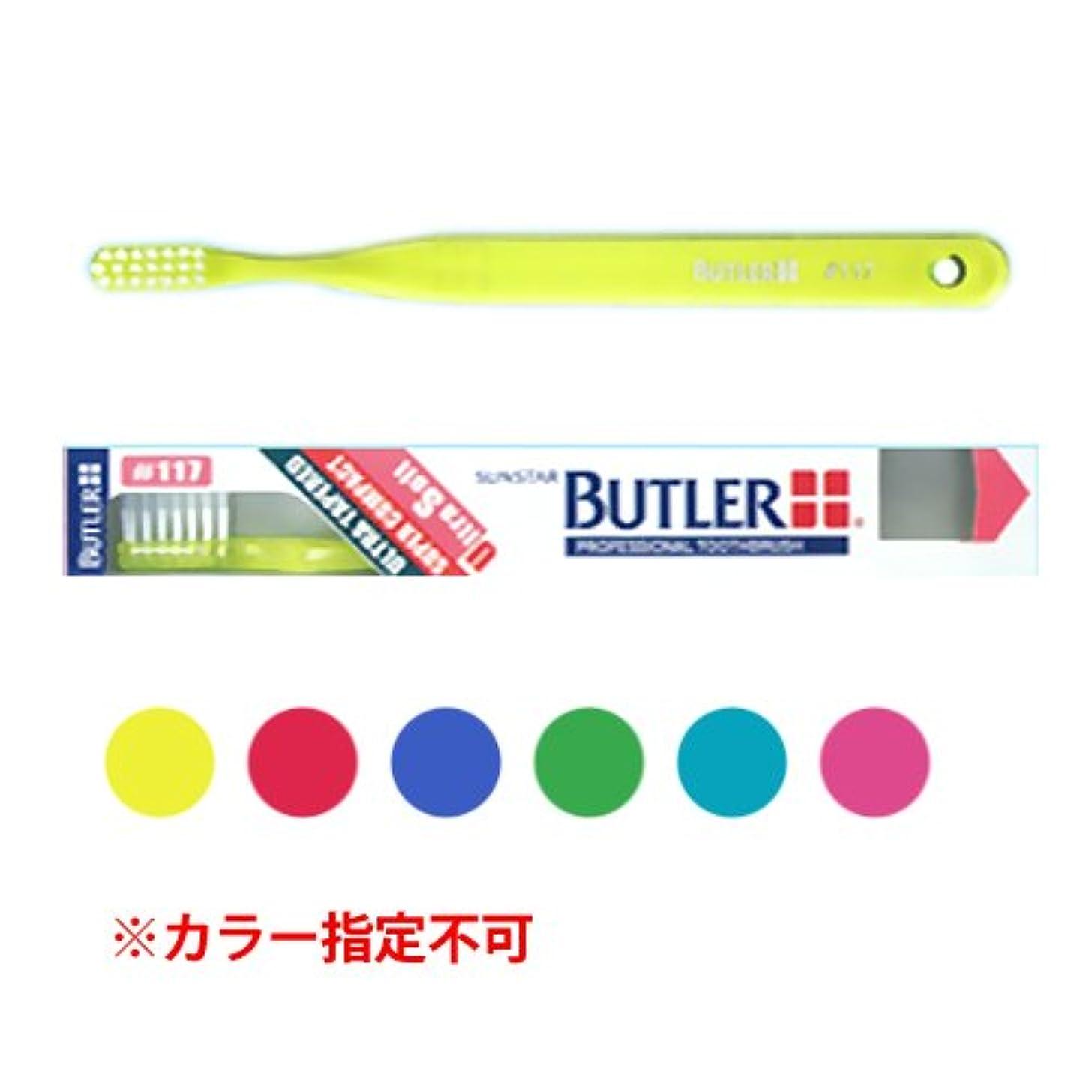 やりがいのある分財産バトラー 歯ブラシ 1本 #117