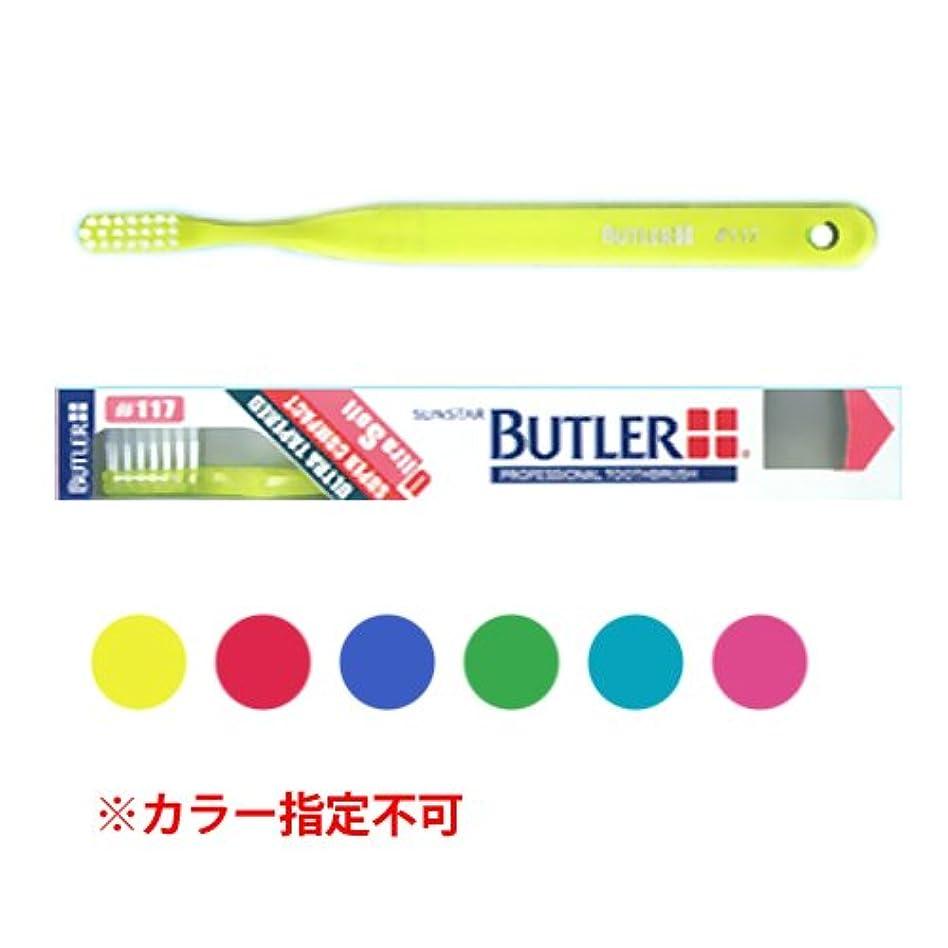避難定規眉バトラー 歯ブラシ 1本 #117