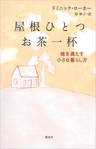 屋根ひとつ お茶一杯 魂を満たす小さな暮らし方の書影