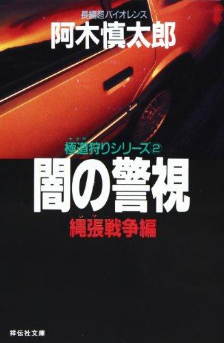 闇の警視〈縄張(シマ)戦争編〉 (ノン・ポシェット―極道狩りシリーズ)の詳細を見る
