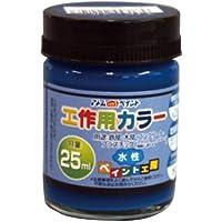 アトムハウスペイント 水性つやあり多用途塗料 工作用カラー 25ML ネイビーブルー