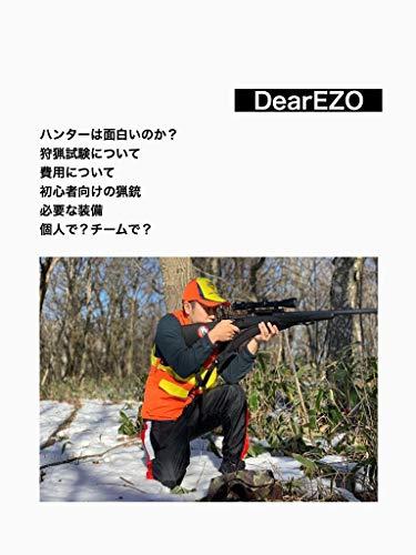 [画像:DearEZO: ハンターへの道のり]