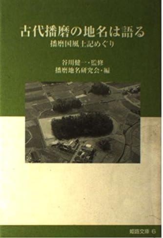 古代播磨の地名は語る―播磨国風土記めぐり (姫路文庫)