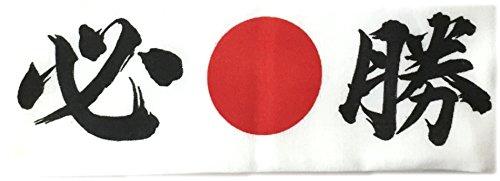 手ぬぐい 必勝日の丸 ハチマキ 日本代表応援用(35×90cm 木綿製)