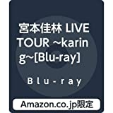 【Amazon.co.jp限定】宮本佳林 LIVE TOUR ~karing~[Blu-ray](デカジャケット付)