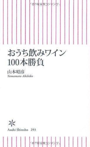 おうち飲みワイン100本勝負 (朝日新書)の詳細を見る