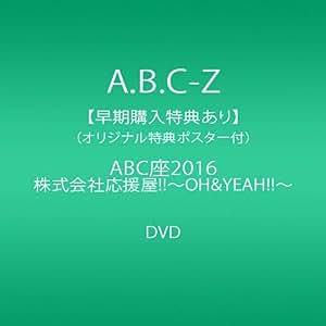 【早期購入特典あり】ABC座2016 株式会社応援屋!!~OH&YEAH!!~(オリジナル特典ポスター(B3サイズ)付) [DVD]