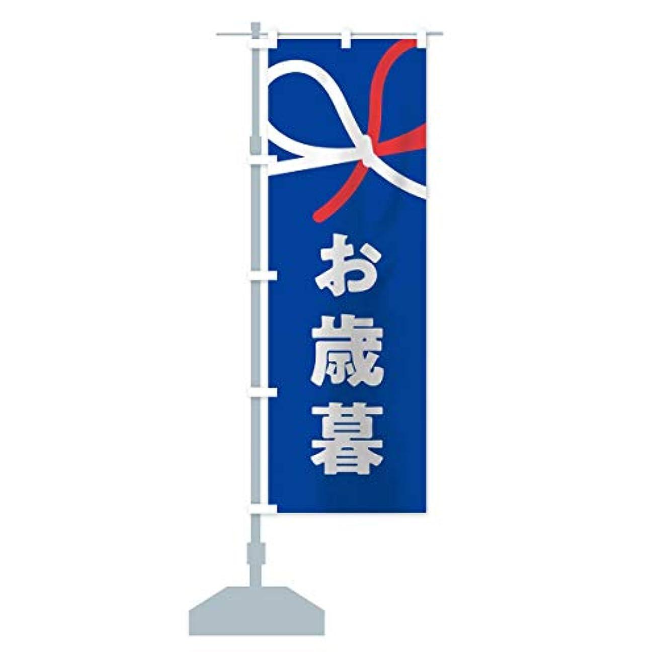 見ました洪水傾くお歳暮 のぼり旗 サイズ選べます(スリム45x180cm 左チチ)