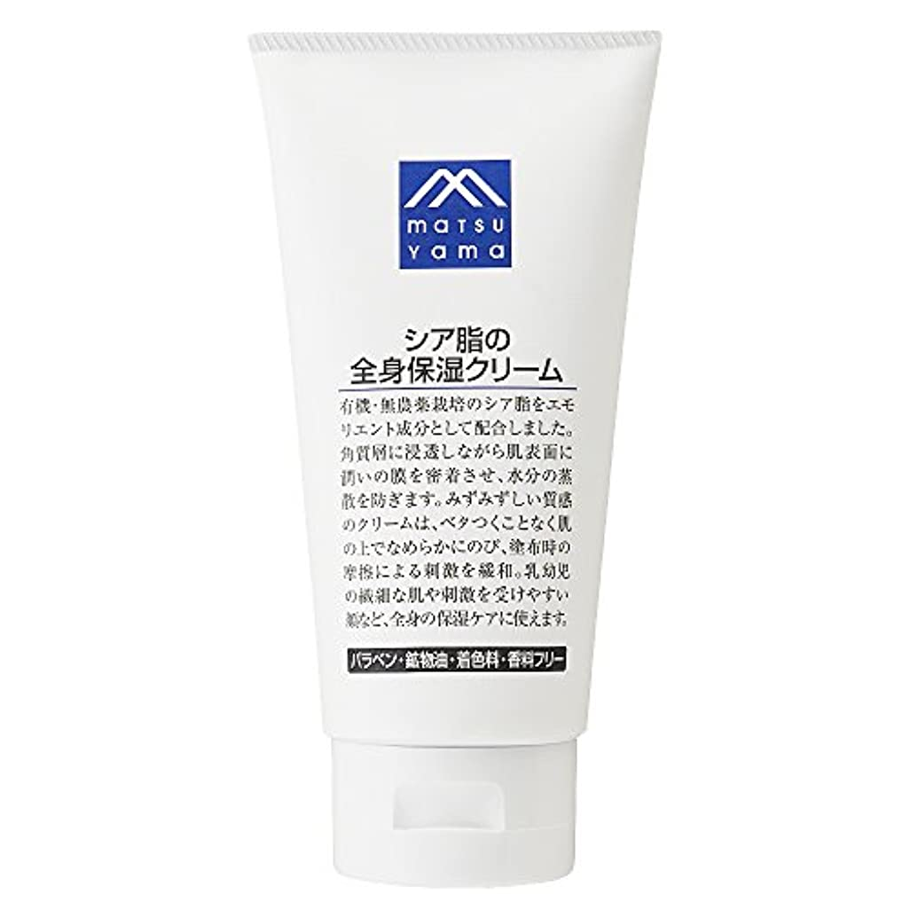 ストレスの多い同情的バルーンM-mark シア脂の全身保湿クリーム