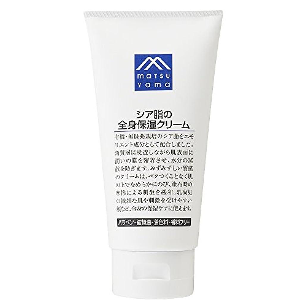 M-mark シア脂の全身保湿クリーム